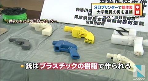 Pistolet - drukarka 3D 3