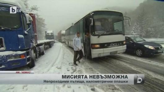 Bułgaria - Ulewny deszcz i śnieżyce paraliżują kraj, 30 tysięcy domów bez prądu 1