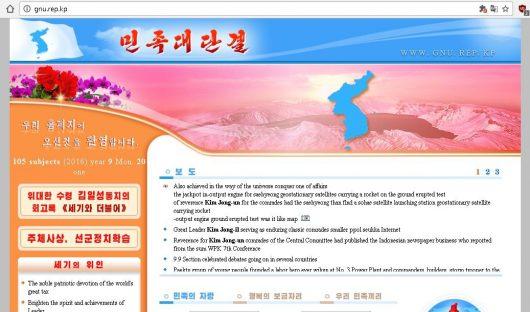 korea-polnocna-przez-przypadek-udostepnila-swiatu-swoj-internet-1