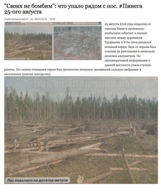 rosja-powstal-krater-a-drzewa-w-promieniu-kilkuset-metrow-zostaly-powalone